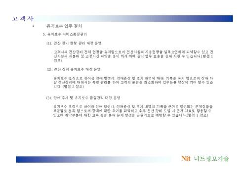 우수고객사를 위한 유지보수 제안서(전자기기/네크웍) - 섬네일 13page