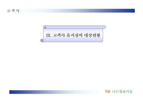 우수고객사를 위한 유지보수 제안서(전자기기/네크웍) - 섬네일 14page