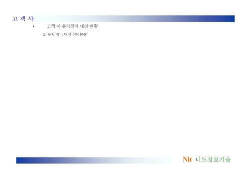 우수고객사를 위한 유지보수 제안서(전자기기/네크웍) - 섬네일 16page