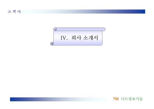 우수고객사를 위한 유지보수 제안서(전자기기/네크웍) - 섬네일 17page