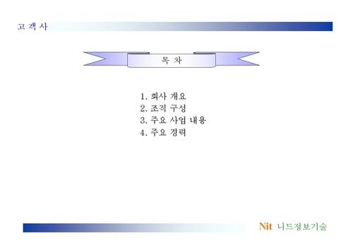 우수고객사를 위한 유지보수 제안서(전자기기/네크웍) - 섬네일 18page
