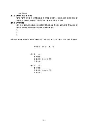 소프트웨어유지 보수계약서 - 섬네일 2page