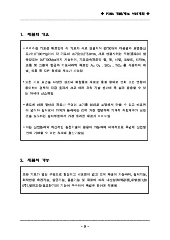 창업 자금조달을 위한 사업계획서(기포금속) - 섬네일 9page