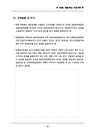 창업 자금조달을 위한 사업계획서(기포금속) - 섬네일 15page
