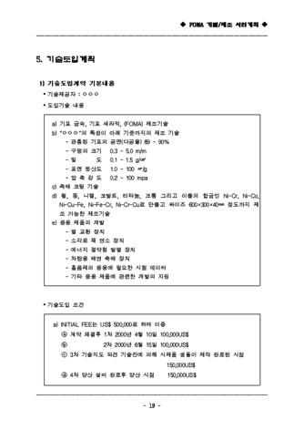 창업 자금조달을 위한 사업계획서(기포금속) - 섬네일 19page