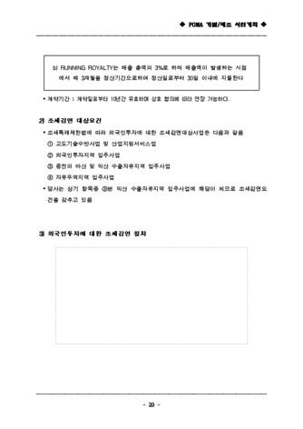 창업 자금조달을 위한 사업계획서(기포금속) - 섬네일 20page