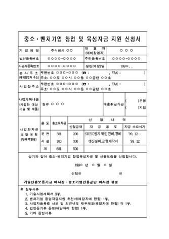 창업자금조달 사업계획서(원유정제부품) - 섬네일 1page