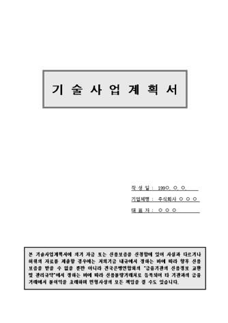 창업자금조달 사업계획서(원유정제부품) - 섬네일 2page