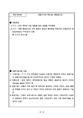 창업자금조달 사업계획서(원유정제부품) - 섬네일 6page