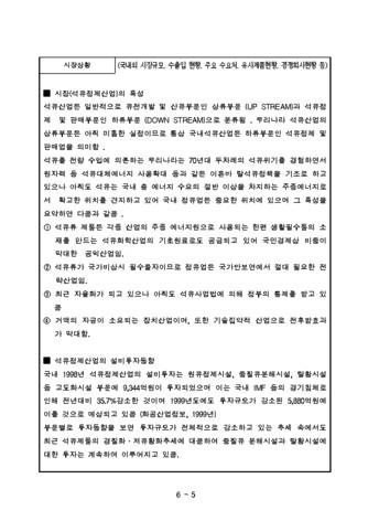 창업자금조달 사업계획서(원유정제부품) - 섬네일 7page