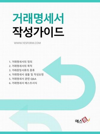 거래명세서 작성가이드 - 섬네일 1page