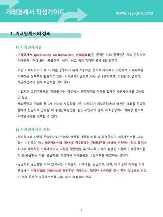 거래명세서 작성가이드 - 섬네일 2page