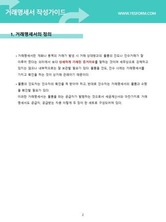 거래명세서 작성가이드 - 섬네일 3page