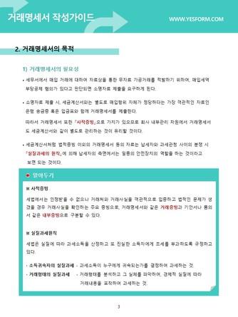 거래명세서 작성가이드 - 섬네일 4page
