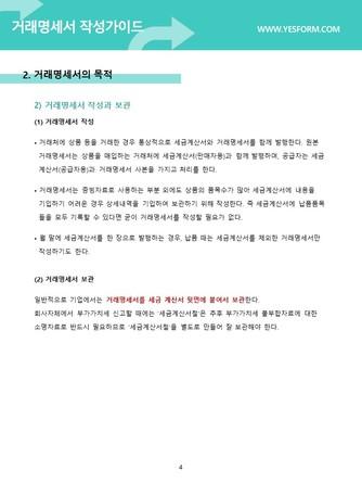 거래명세서 작성가이드 - 섬네일 5page