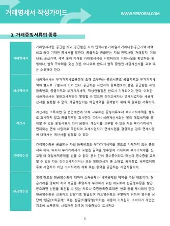 거래명세서 작성가이드 - 섬네일 6page