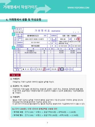 거래명세서 작성가이드 - 섬네일 8page