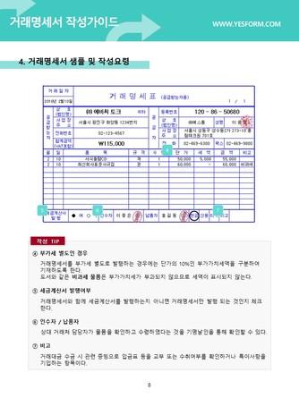 거래명세서 작성가이드 - 섬네일 9page
