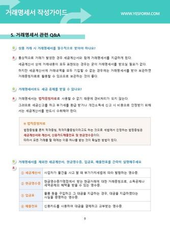 거래명세서 작성가이드 - 섬네일 10page