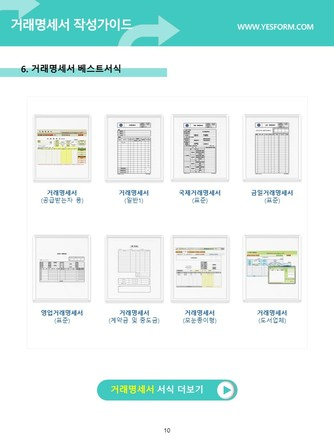 거래명세서 작성가이드 - 섬네일 11page