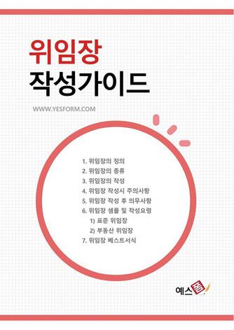 위임장 작성가이드 - 섬네일 1page