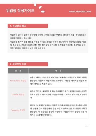위임장 작성가이드 - 섬네일 2page
