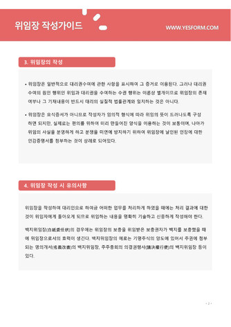 위임장 작성가이드 - 섬네일 3page