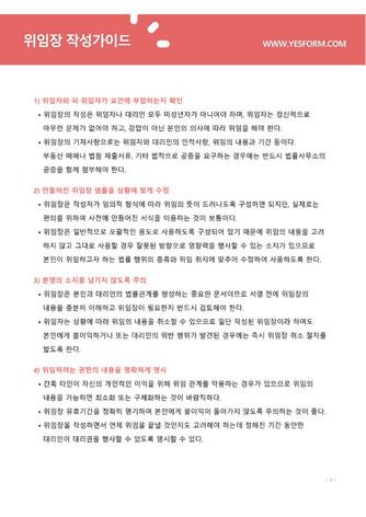 위임장 작성가이드 - 섬네일 4page