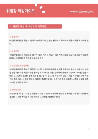 위임장 작성가이드 - 섬네일 5page