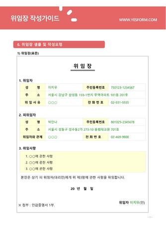 위임장 작성가이드 - 섬네일 6page