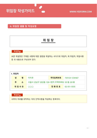 위임장 작성가이드 - 섬네일 7page