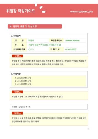 위임장 작성가이드 - 섬네일 8page