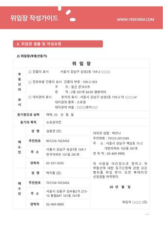 위임장 작성가이드 - 섬네일 9page