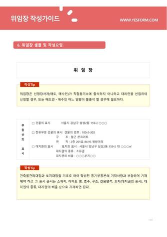 위임장 작성가이드 - 섬네일 10page