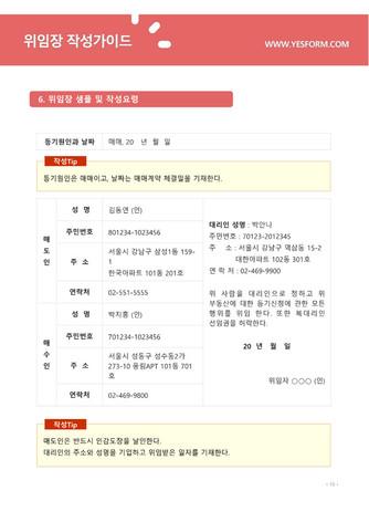 위임장 작성가이드 - 섬네일 11page