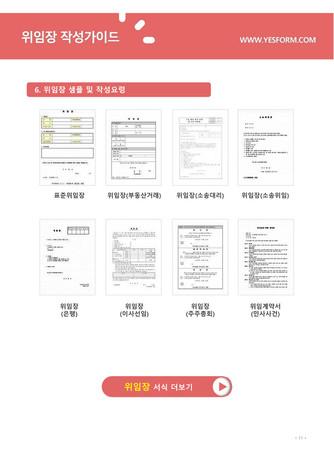 위임장 작성가이드 - 섬네일 12page