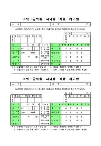 조퇴(외출) 허가원 - 섬네일 1page