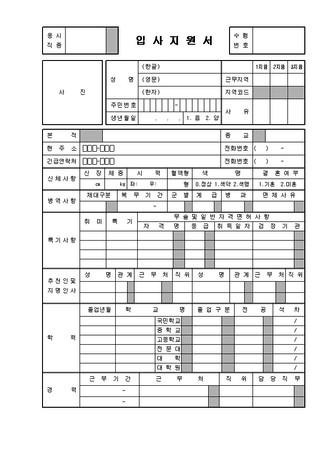 입사지원서(1) - 섬네일 1page