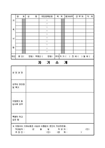 입사지원서(1) - 섬네일 2page