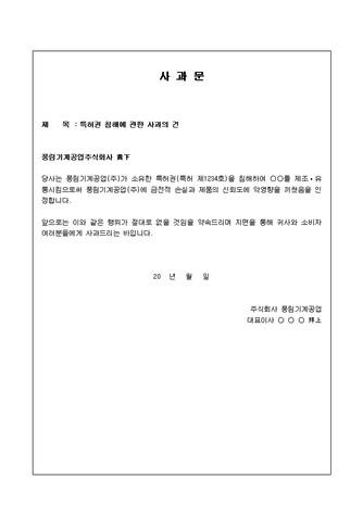 (사과문) 특허권 침해에 대한 신문공고 - 섬네일 1page