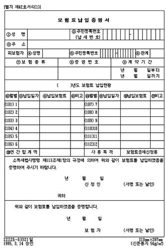 보험료 납입증명서 - 섬네일 1page