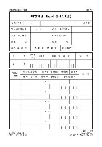 매입처별 계산서 합계표(갑) - 섬네일 1page