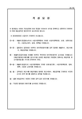 매입처별 계산서 합계표(갑) - 섬네일 2page