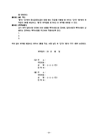 주택 임대차계약서(일반) - 섬네일 2page