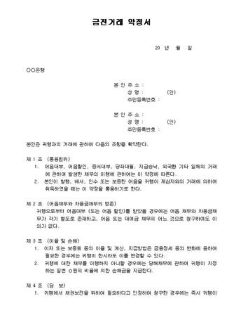 금전거래 약정서 - 섬네일 1page