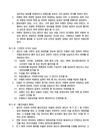 금전거래 약정서 - 섬네일 2page