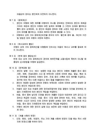 금전거래 약정서 - 섬네일 3page