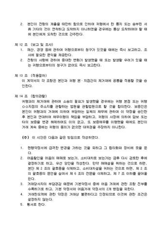 금전거래 약정서 - 섬네일 4page
