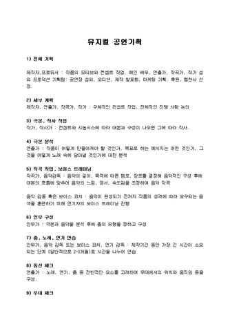 뮤지컬 공연기획 - 섬네일 1page