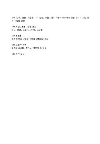 뮤지컬 공연기획 - 섬네일 2page